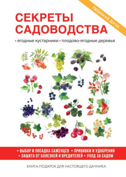 Купить Ягодные кустарники и плодово-ягодные деревья на вашем участке. Отличный урожай, подкормка, полив и многое другое по цене 277, смотреть фото