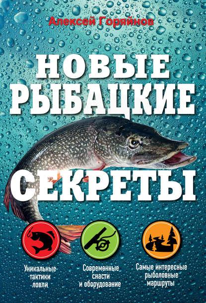 Купить Новые рыбацкие секреты по цене 1225, смотреть фото