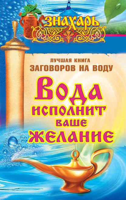 Купить Вода исполнит ваше желание. Лучшая книга заговоров на воду по цене 788, смотреть фото