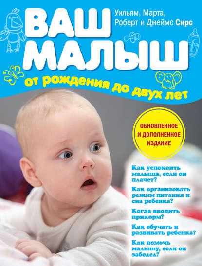 Купить Ваш малыш от рождения до двух лет по цене 1225, смотреть фото