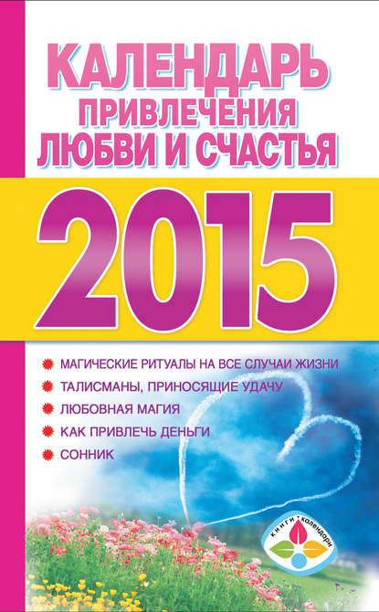 Купить Календарь привлечения любви и счастья на 2015 год по цене 561, смотреть фото