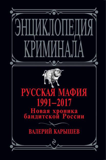 Электронная книга Русская мафия 1991 – 2017. Новая хроника бандитской России