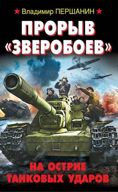 Купить Прорыв «Зверобоев». На острие танковых ударов по цене 2148, смотреть фото