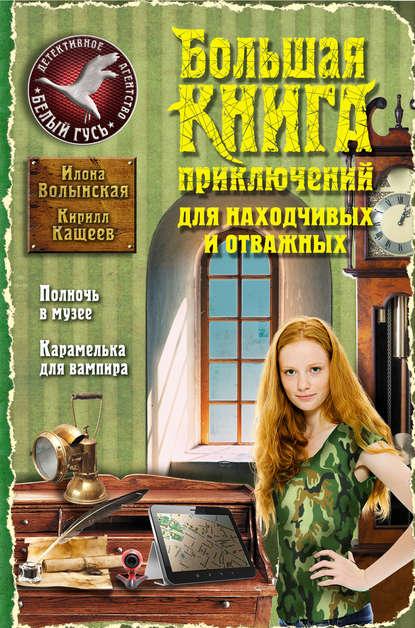 Купить Большая книга приключений для находчивых и отважных (сборник) по цене 1040, смотреть фото