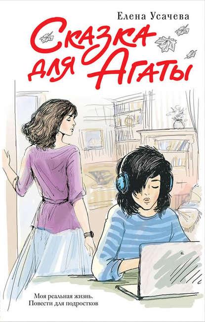 Купить Сказка для Агаты по цене 856, смотреть фото
