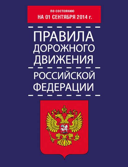 Купить Правила дорожного движения Российской Федерации по состоянию на 01 сентября 2014 г. по цене 165, смотреть фото