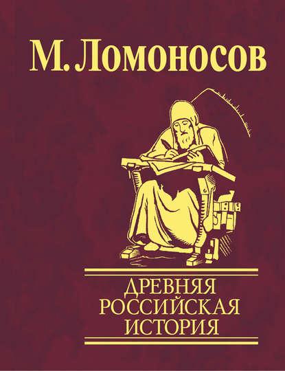 Купить Древняя Российская история от начала княжения Рурикова до кончины Ярослава Первого по цене 270, смотреть фото
