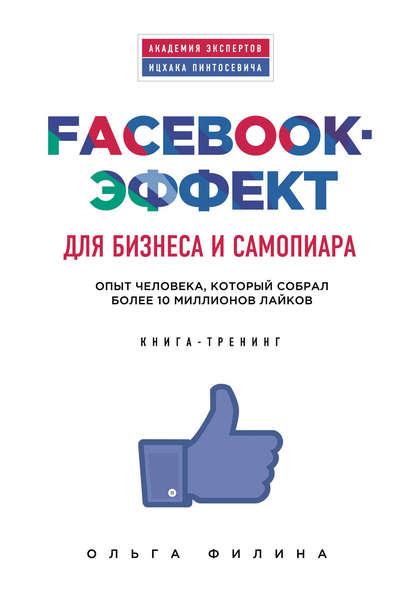 Купить Facebook-эффект для бизнеса и самопиара. Опыт человека, который собрал более 10 миллионов лайков по цене 1532, смотреть фото