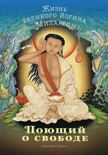 Купить Поющий о свободе. Жизнь великого йогина Миларепы по цене 1538, смотреть фото