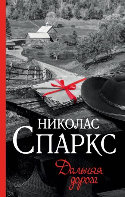 Электронная книга Дальняя дорога