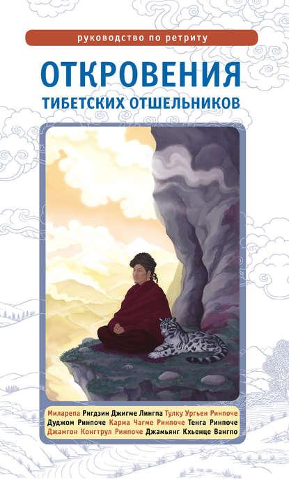 Купить Откровения тибетских отшельников. Руководство по ретриту по цене 923, смотреть фото