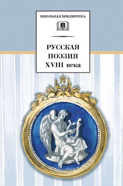 Купить Русская поэзия XVIII века по цене 985, смотреть фото