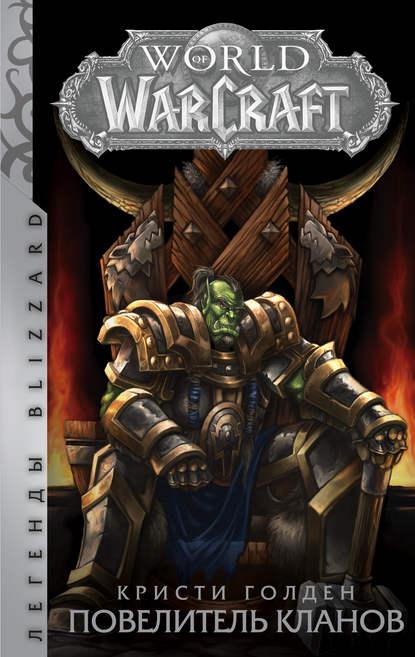 Купить World of Warcraft. Повелитель кланов по цене 1451, смотреть фото