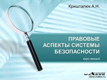 Купить Правовые аспекты системы безопасности по цене 431, смотреть фото