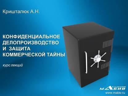 Купить Конфиденциальное делопроизводство и защита коммерческой тайны по цене 733, смотреть фото