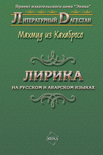 Купить Лирика. На русском и аварском языках по цене 210, смотреть фото