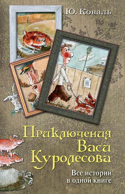 Электронная книга Приключения Васи Куролесова. Все истории в одной книге