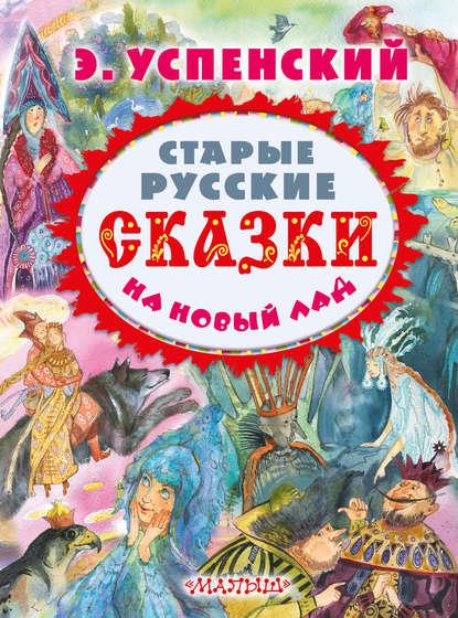 Купить Старые русские сказки на новый лад (сборник) по цене 2941, смотреть фото