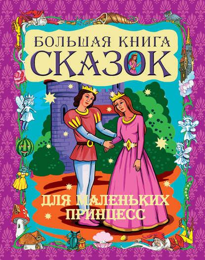 Купить Большая книга сказок для маленьких принцесс по цене 1695, смотреть фото