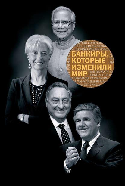Купить Банкиры, которые изменили мир по цене 2148, смотреть фото