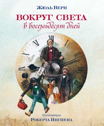 Электронная книга Вокруг света за восемьдесят дней