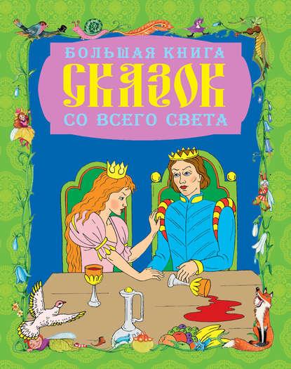 Купить Большая книга сказок со всего света по цене 1411, смотреть фото