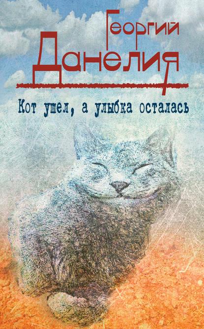 Купить Кот ушел, а улыбка осталась по цене 1655, смотреть фото