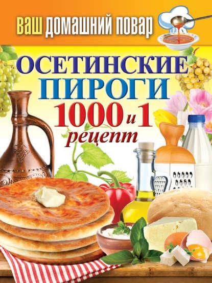 Купить Осетинские пироги. 1000 и 1 рецепт по цене 610, смотреть фото