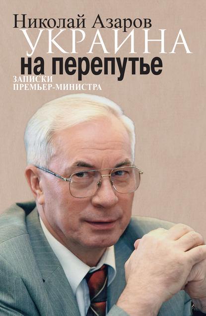 Купить Украина на перепутье. Записки премьер-министра по цене 1409, смотреть фото