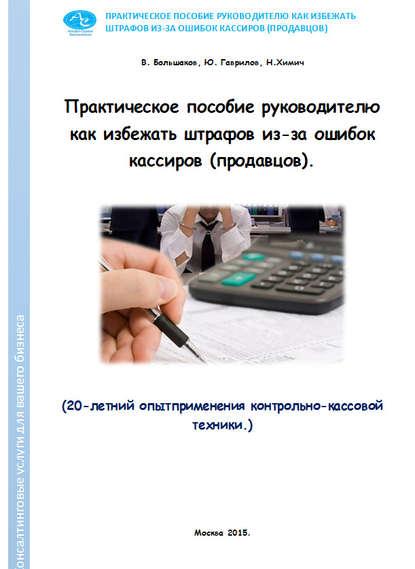 Купить Практическое пособие руководителю как избежать штрафов из-за ошибок кассиров (продавцов) по цене 923, смотреть фото