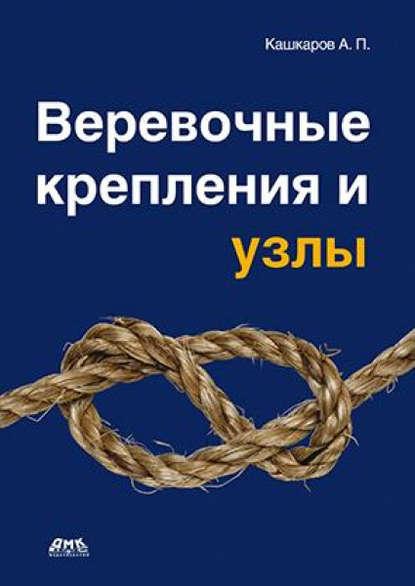 Купить Веревочные крепления и узлы по цене 369, смотреть фото