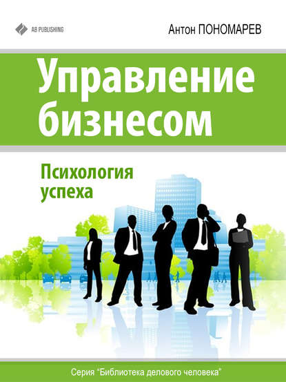 Купить Управление бизнесом. Психология успеха по цене 615, смотреть фото