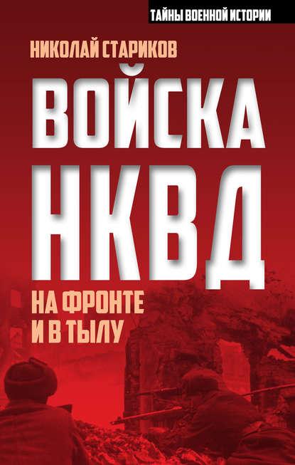 Купить Войска НКВД на фронте и в тылу по цене 1718, смотреть фото