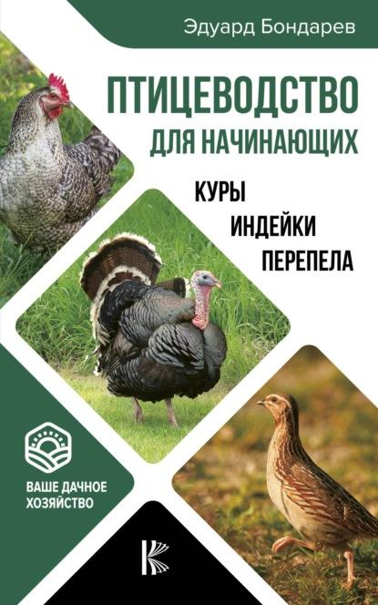 Купить Птицеводство для начинающих по цене 505, смотреть фото