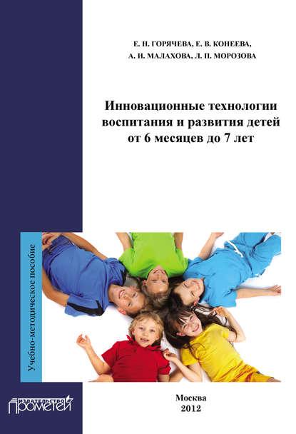 Купить Инновационные технологии воспитания и развития детей от 6 месяцев до 7 лет по цене 1539, смотреть фото
