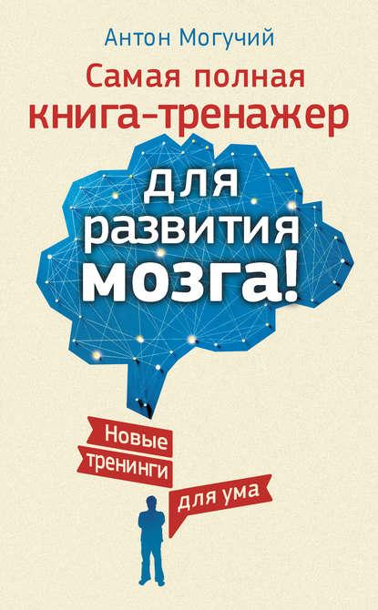 Купить Самая полная книга-тренажер для развития мозга! Новые тренинги для ума по цене 901, смотреть фото