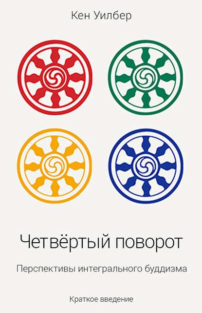 Электронная книга Четвертый поворот. Перспективы интегрального буддизма