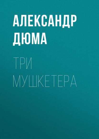 Электронная книга Три мушкетера