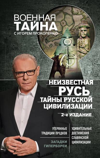 Купить Неизвестная Русь. Тайны русской цивилизации по цене 1694, смотреть фото