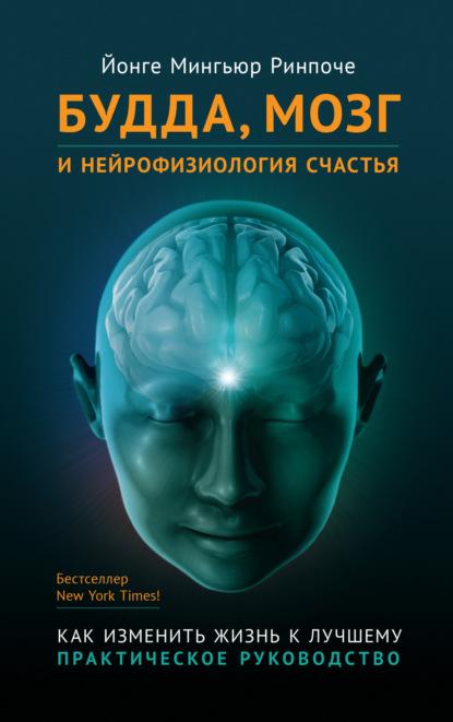 Купить Будда, мозг и нейрофизиология счастья. Как изменить жизнь к лучшему по цене 1840, смотреть фото