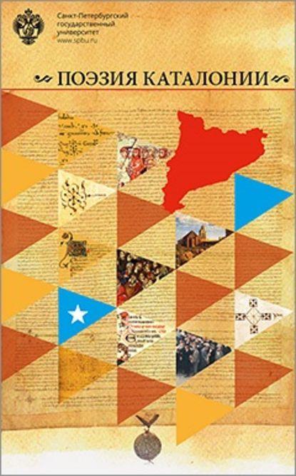 Электронная книга Поэзия Каталонии