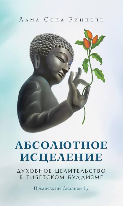 Купить Абсолютное исцеление. Духовное целительство в тибетском буддизме по цене 1225, смотреть фото