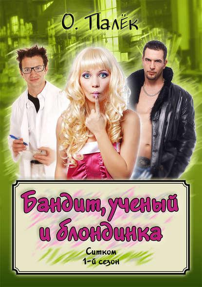 Купить Бандит, ученый и блондинка. 1-й сезон по цене 651, смотреть фото