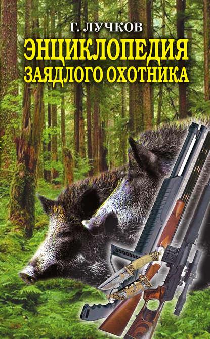 Купить Энциклопедия заядлого охотника. 500 секретов мужского удовольствия по цене 610, смотреть фото