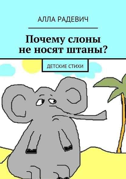 Купить Почему слоны не носят штаны? Детские стихи по цене 739, смотреть фото