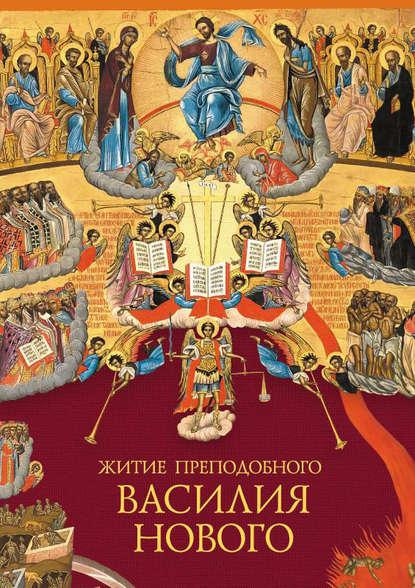 Купить Житие преподобного Василия Нового по цене 610, смотреть фото