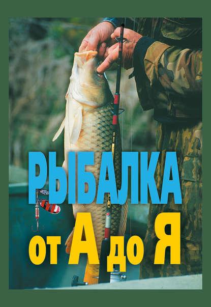 Купить Рыбалка от А до Я по цене 1532, смотреть фото