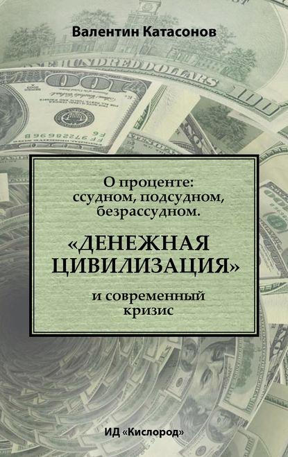 Купить О проценте: ссудном, подсудном, безрассудном. «Денежная цивилизация» и современный кризис по цене 2455, смотреть фото