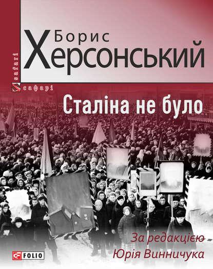 Купить Сталіна не було по цене 653, смотреть фото