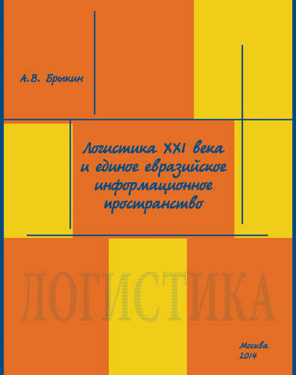 Купить Логистика XXI века и единое евразийское информационное пространство по цене 1846, смотреть фото